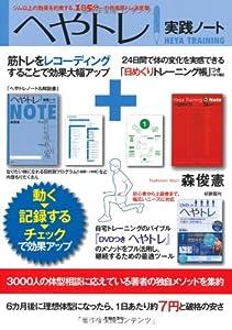 へやトレ実践ノート―ジム以上の効果を約束する、1日5分~の自宅筋トレ決定版