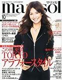 marisol (マリソル) 2010年 10月号 [雑誌]