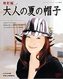 改訂版 大人の夏の帽子 (レディブティックシリーズ no. 3221)