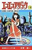エコエコアザラク 14 (少年チャンピオン・コミックス)