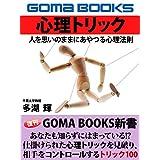 Amazon.co.jp: 心理トリック 人を思いのままにあやつる心理法則 電子書籍: 多湖輝: Kindleストア