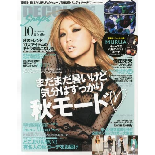 DECOLOG PAPER (デコログ ペーパー) 2013年 10月号 [雑誌]