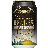 軽井沢浅間高原ビール ブラック 缶 350ml×24本