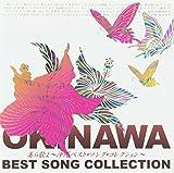 美ら歌よ~沖縄ベスト・ソング・コレクション~
