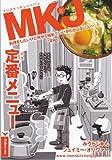 MKJ・メンズキッチンジャパン