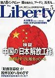 The Liberty (ザ・リバティ) 2012年 05月号 [雑誌]