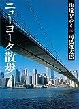 街道をゆく 39 ニューヨーク散歩 (朝日文庫)