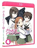 Image de Girls and Panzer Vol.4 [Limited Edition]