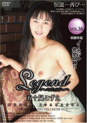 エー・エス・ジェイ/Legend 五十嵐こずえ