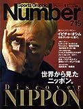 Sports Graphic Number (スポーツ・グラフィック ナンバー) 2008年 11/13号 [雑誌]