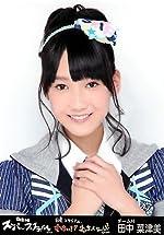 AKB48 公式生写真 AKB48スーパーフェスティバル~日産スタジアム、小(ち)っちぇっ! 小(ち)っちゃくないし!!~ 会場限定 【田中菜津美】