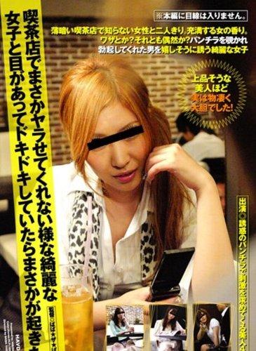 喫茶店でまさかヤラせてくれない様な綺麗な女子と目があってドキドキしていたらまさかが起きた [DVD]
