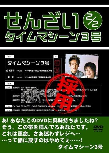 タイムマシーン3号 せんざい2/2 [DVD]