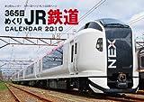 365日めくり JR鉄道カレンダー 2010