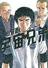 宇宙兄弟 第11巻 2010年09月22日発売
