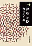 智恵子抄 (280円文庫)