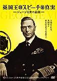 英国王のスピーチの真実 〜ジョージ6世の素顔〜 [DVD]
