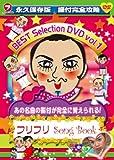 永久保存版 振付完全攻略 フリフリSong Book BEST SELECTION VOL.1 [DVD]