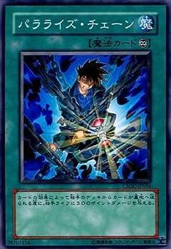 【シングルカード】遊戯王 パラライズ・チェーン CSOC-JP054 ノーマル