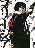 フリージア 1 (IKKI COMICS)
