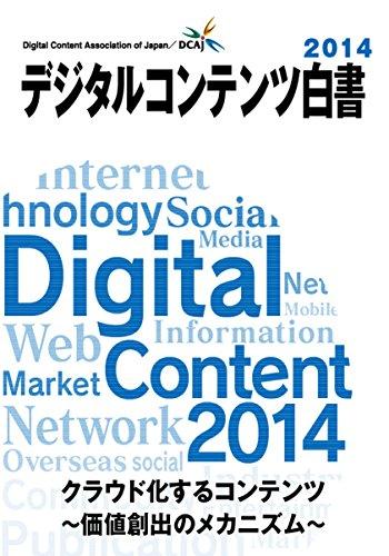 デジタルコンテンツ白書2014