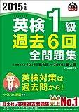 2015年度版 英検1級 過去6回全問題集 (旺文社英検書)