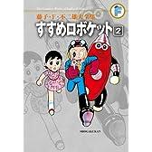 すすめロボケット 2 (藤子・F・不二雄大全集)