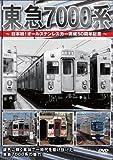 東急7000系~日本初!オールステンレスカー完成50周年記念~ [DVD]