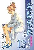 女監察医(13)<改修版>