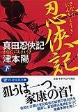 真田忍俠記(下) (PHP文芸文庫)