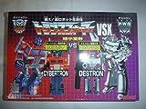トランスフォーマー VSX 極小変形 コンボイ vs メガトロン 電撃ホビーマガジン2004年9月号付録