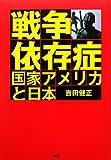 戦争依存症国家アメリカと日本