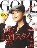 GOLF LEON for Woman 2008Autumn—グリーンでも輝きたい大人の女性のために (別冊LEON)