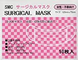 SMC サージカルマスク 女性子供向け ピンク 50枚入