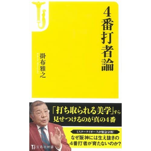 4番打者論 (宝島社新書)