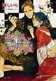 盗っ人と恋の花道 (キャラ文庫)