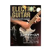 KC 教則本 エレキギター用 KBE-100