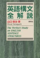 英語構文全解説 --The Perfect Study on ENGLISH SENTENCE STRUCTURES
