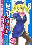 ユリア100式 6 (ジェッツコミックス)