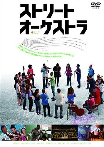ストリート・オーケストラ[DVD]