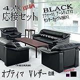 人気 ブラック 応接セット オプティマ ロビーチェアとセンターテーブルCTR-1860 4点セット ビニールレザー AICO RE-203 黒BK