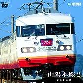 山陽本線 2(岡山~広島) [DVD]