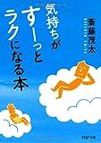 斎藤茂太 気持ちがすーっとラクになる本 (PHP文庫)