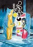 くまみこ 3 (MFコミックス フラッパーシリーズ)