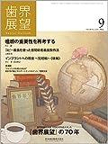 歯界展望 128巻3号 『歯界展望』の70年