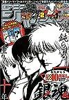週刊少年ジャンプ 2014年No.2号(2014年1月8日号) (週刊少年ジャンプ バックナンバー)