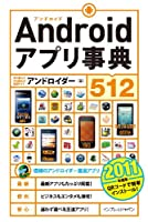 Androidアプリ事典512 2011年度版
