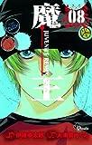 魔王 JUVENILE RIMIX 8 (少年サンデーコミックス)