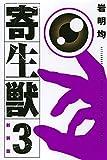 新装版 寄生獣(3) (KCデラックス アフタヌーン)