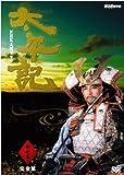 NHK大河ドラマ 太平記 完全版 第七巻 [DVD]